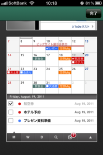 TapCal 2.1.2 新機能2