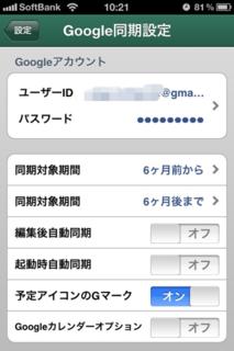 TapCal Google同期設定
