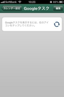 Googleタスクの取得