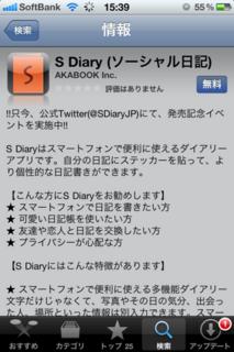 S Diary 1.0 説明文1