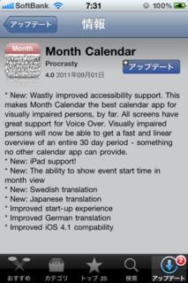 MonthCal 4.0 アップデート