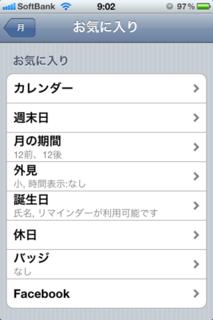 設定画面 言語:日本語