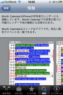 MonthCal 4.0 説明文2