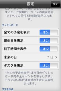 miCal 4.1.1 設定画面2