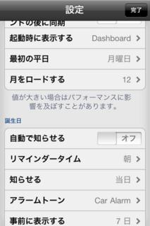 miCal 4.1.1 設定画面5