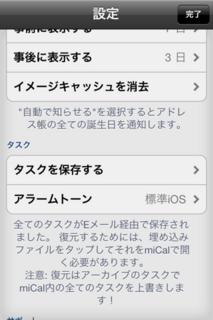 miCal 4.1.1 設定画面6
