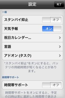 miCal 4.2 設定画面1