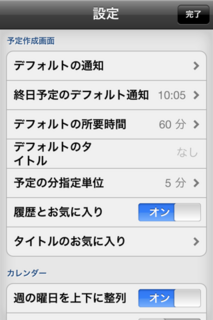miCal 4.2 設定画面3