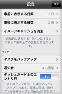 miCal 4.2 設定画面6