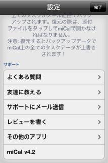 miCal 4.2 設定画面7