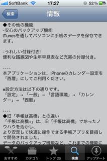 手帳は高橋+ 1.0 説明文3