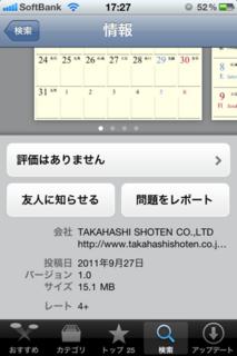 手帳は高橋+ 1.0 説明文5