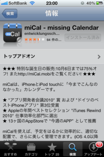 miCal 4.2 値下げセール
