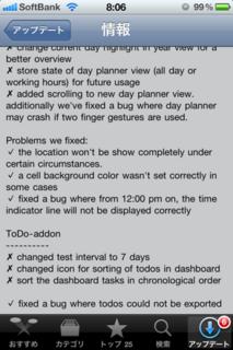 miCal 4.3 アップデート2