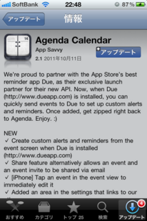 Agenda Calendar 2.1 アップデート1