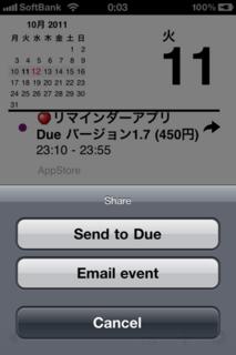 Agenda Calendar 2.1 Dueに送る