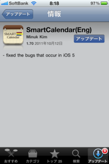 SmartCalendar(Eng) 1.70 アップデート