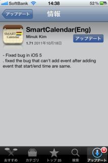 SmartCalendar(Eng) 1.71 アップデート