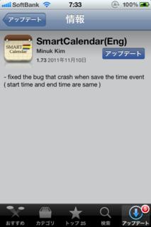 SmartCalendar(Eng) 1.73 アップデート
