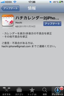 ハチカレンダー2 4.0 アップデート