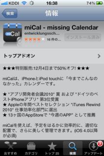 miCal 4.4 値下げ