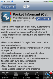 Pocket Informant 2.02 アップデート1