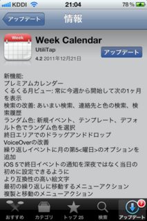 Week Calendar 4.2 アップデート1