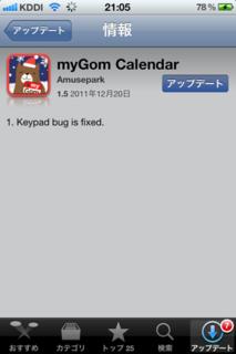 myGom Calendar 1.5 アップデート