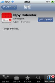 Njoy Calendar 1.6 アップデート
