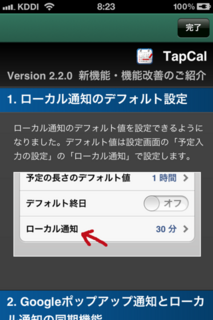 TapCal 2.2.0 アップデート3