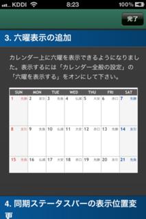 TapCal 2.2.0 アップデート5