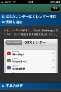 TapCal 2.2.0 アップデート7