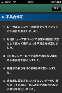 TapCal 2.2.0 アップデート8