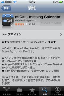 miCal 値下げ