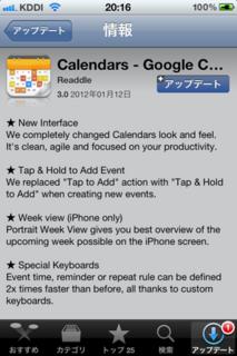 Calendars 3.0 アップデート1
