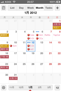 Calendars 3.0 月ビュー