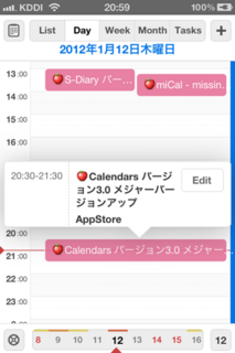 Calendars 3.0 日ビュー