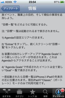 Agenda Calendar 2.5 アップデート3