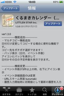 くるまきカレンダー 1.3.0