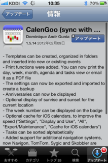 CalenGoo 1.5.14 アップデート1