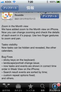 Calendars 3.0.1 アップデート2