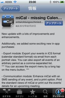 miCal 4.5 アップデート1