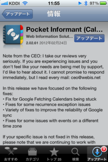 Pocket Informant 2.02.61 アップデート1