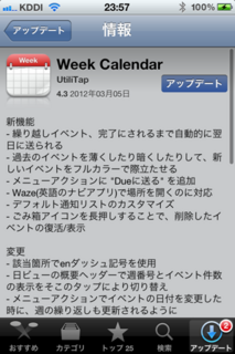 Week Calendar 4.3 アップデート1