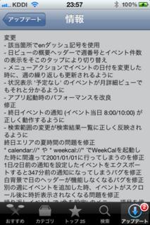 Week Calendar 4.3 アップデート2