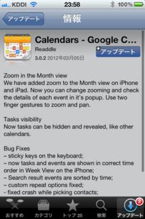 Calendars 3.0.2 アップデート1