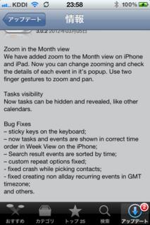 Calendars 3.0.2 アップデート2