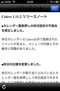 Caleve 1.11.2 リリースノート1