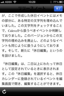 Caleve 1.11.2 リリースノート2