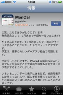 MonCal 1.0.0 説明文1